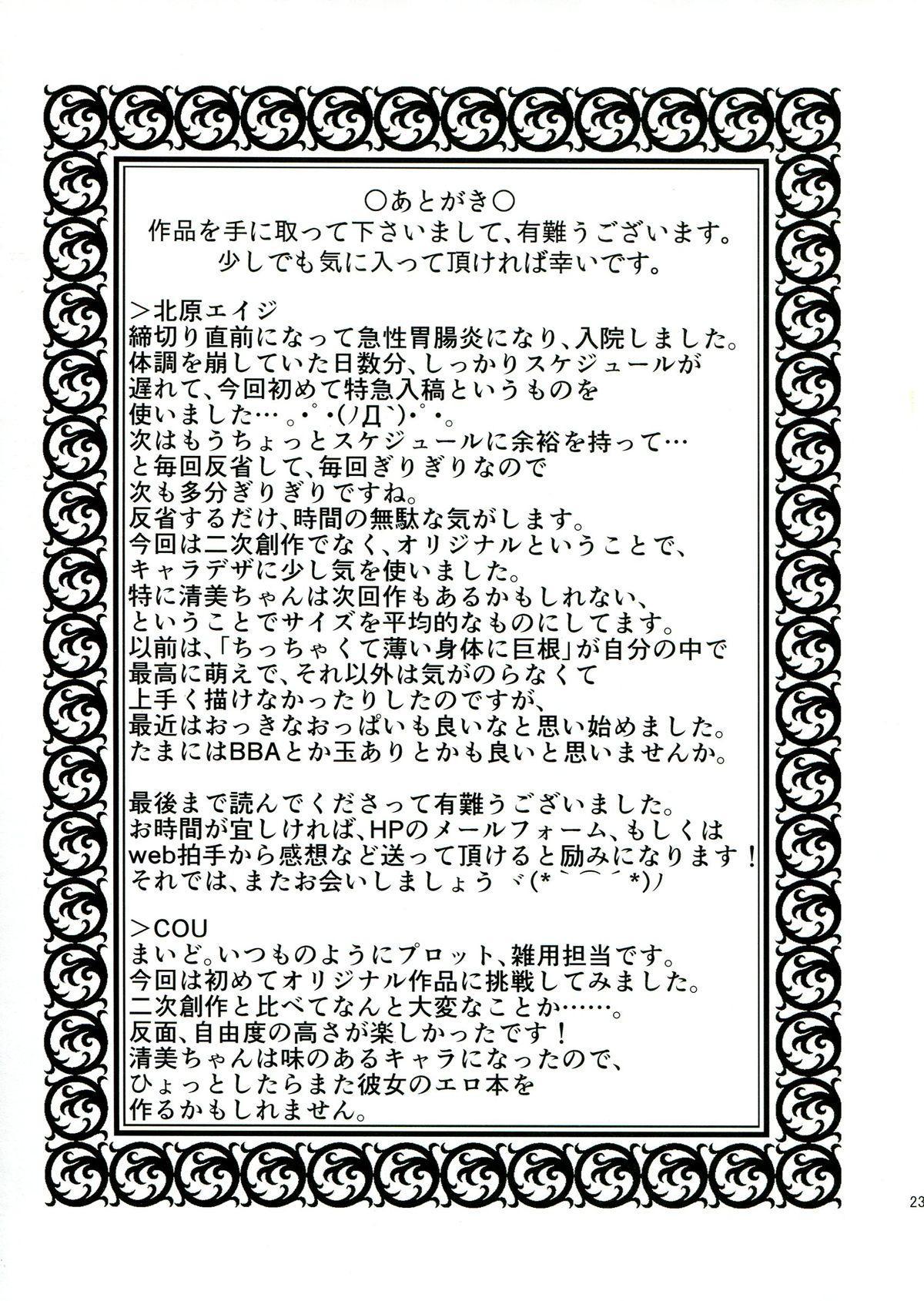Cleankeeper Kiyomi-chan 24
