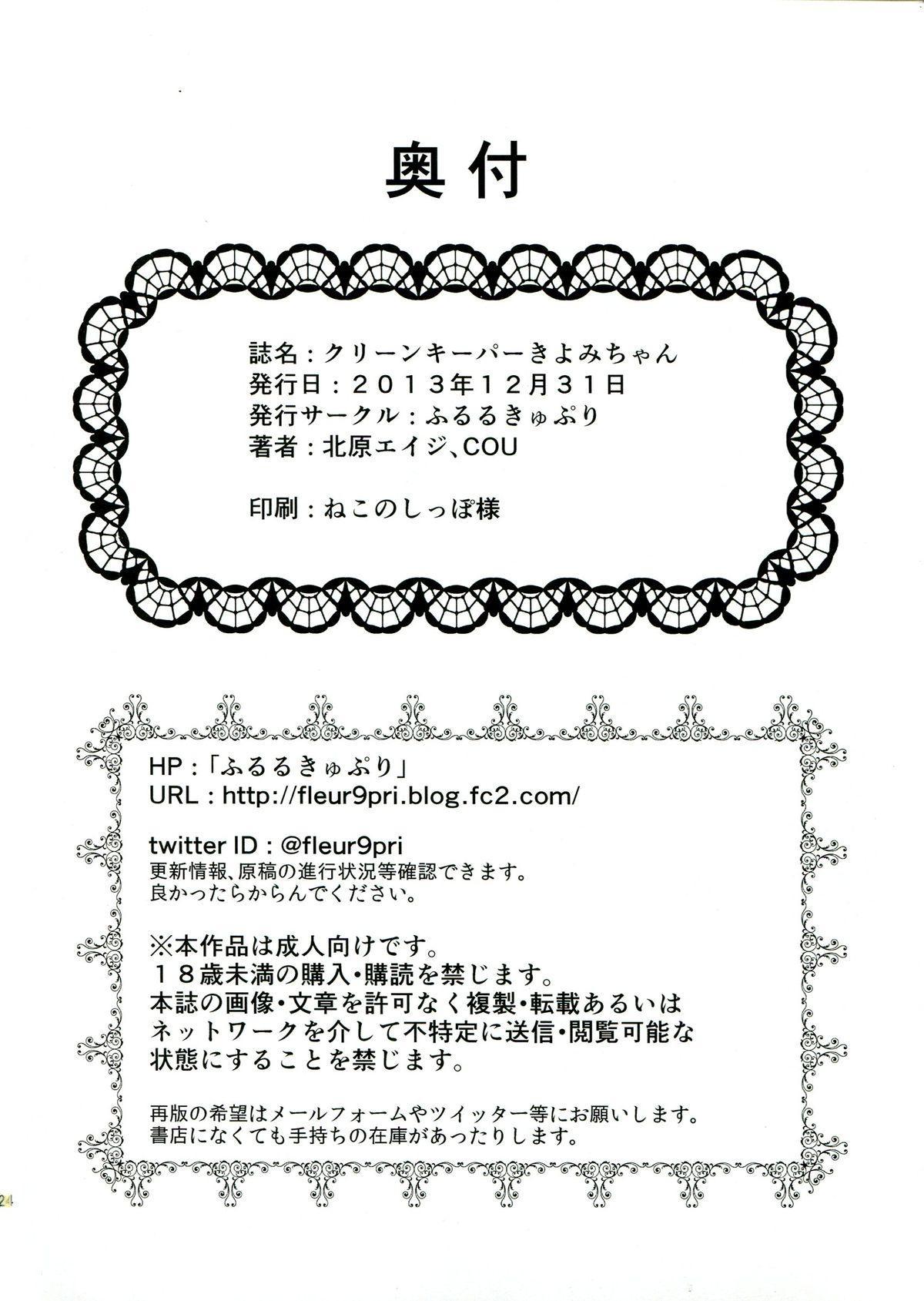 Cleankeeper Kiyomi-chan 25