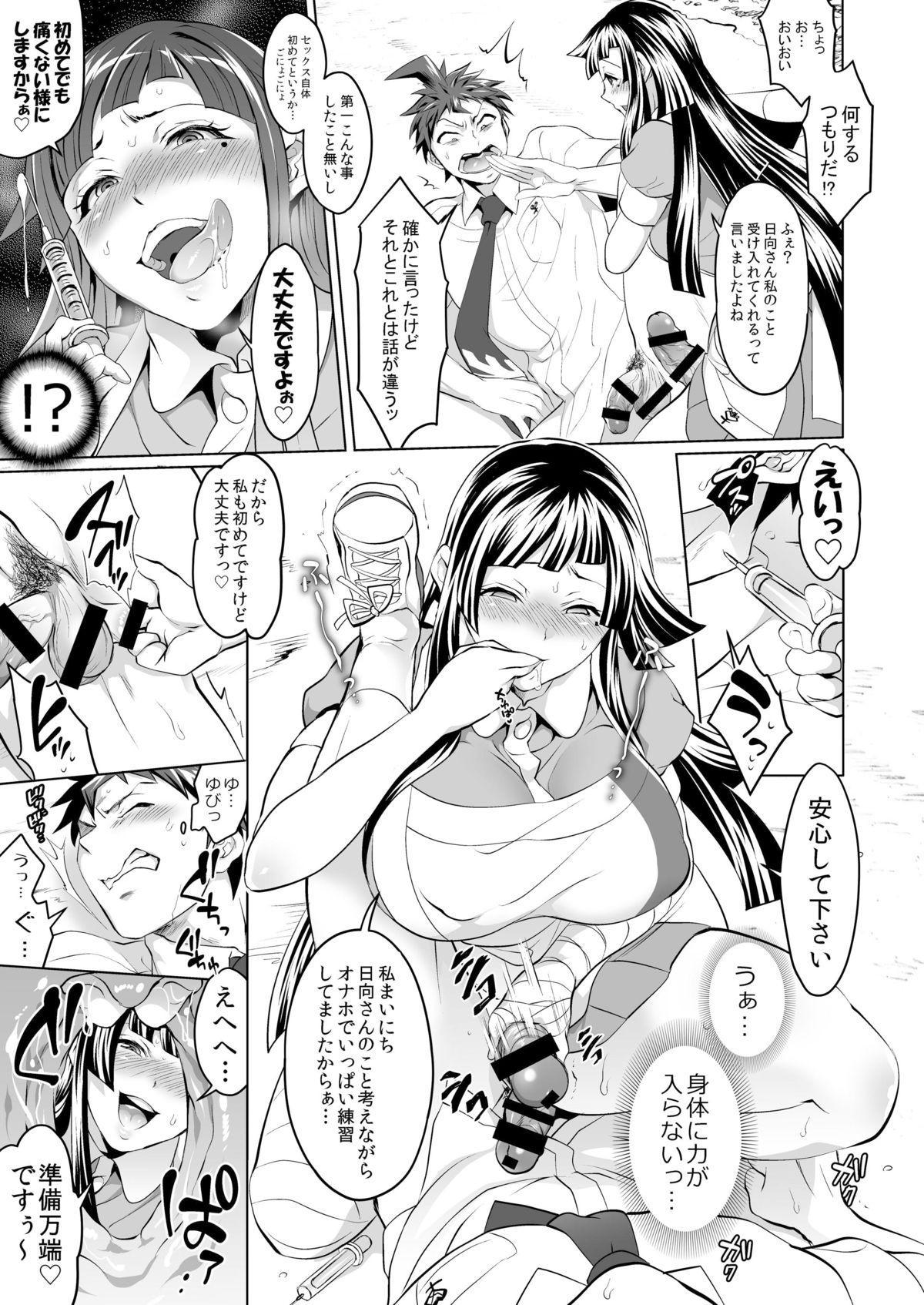 Futanari Tsumiki to Ketsu Kon Shiyou 10