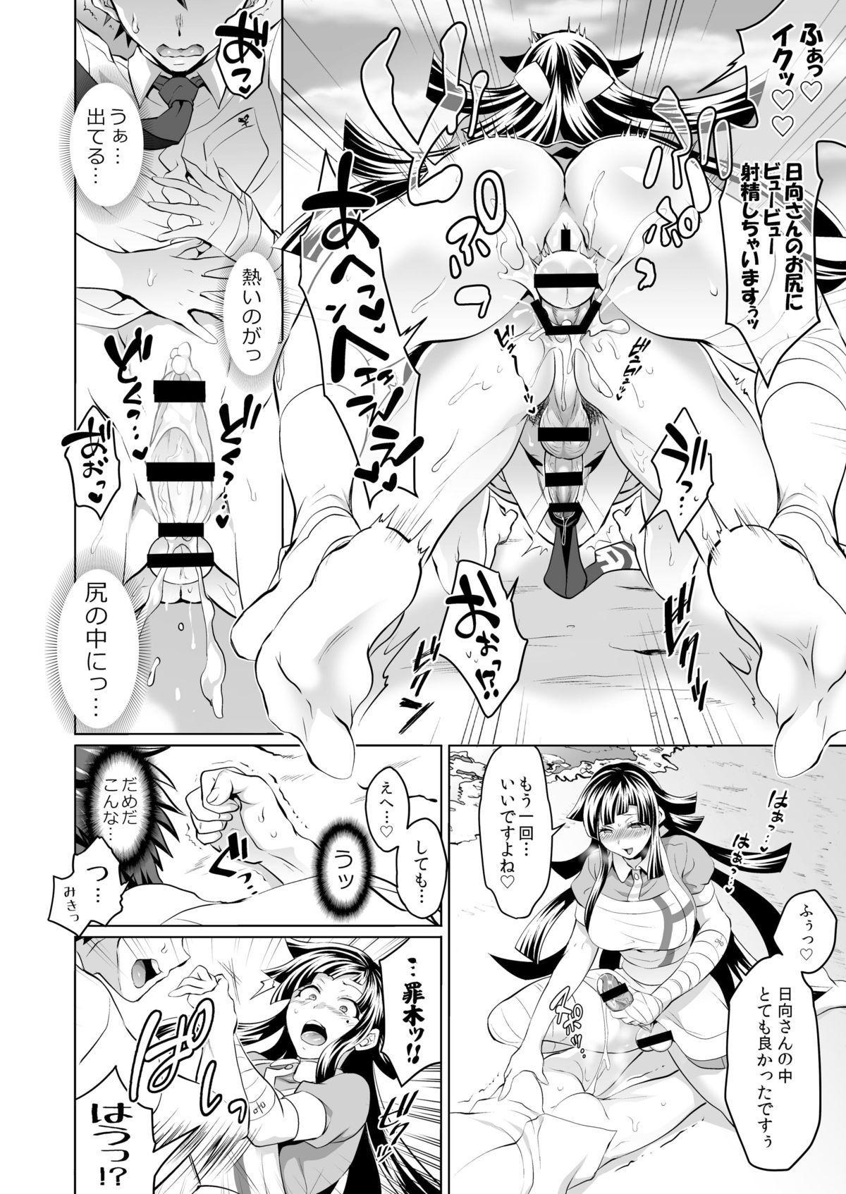 Futanari Tsumiki to Ketsu Kon Shiyou 13
