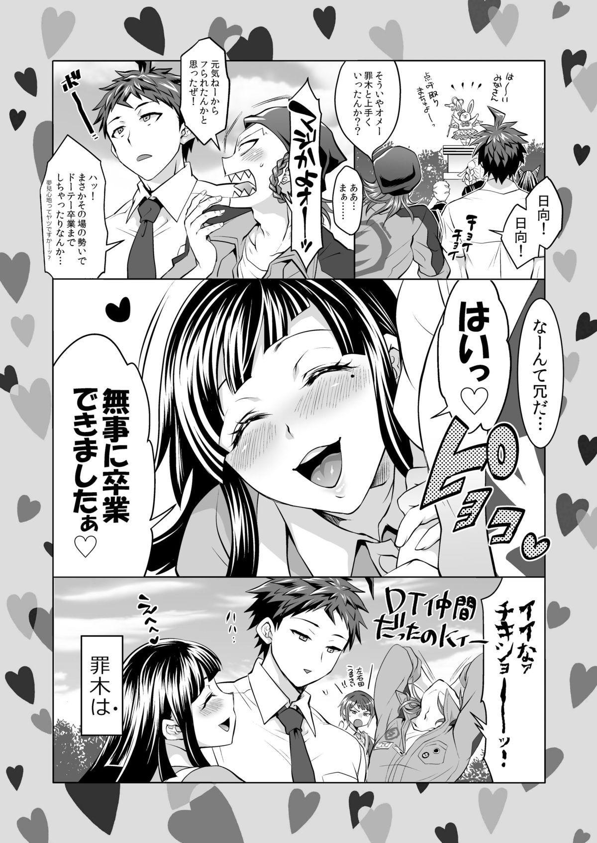 Futanari Tsumiki to Ketsu Kon Shiyou 23