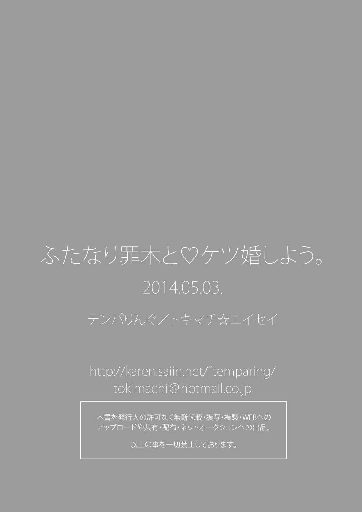 Futanari Tsumiki to Ketsu Kon Shiyou 25
