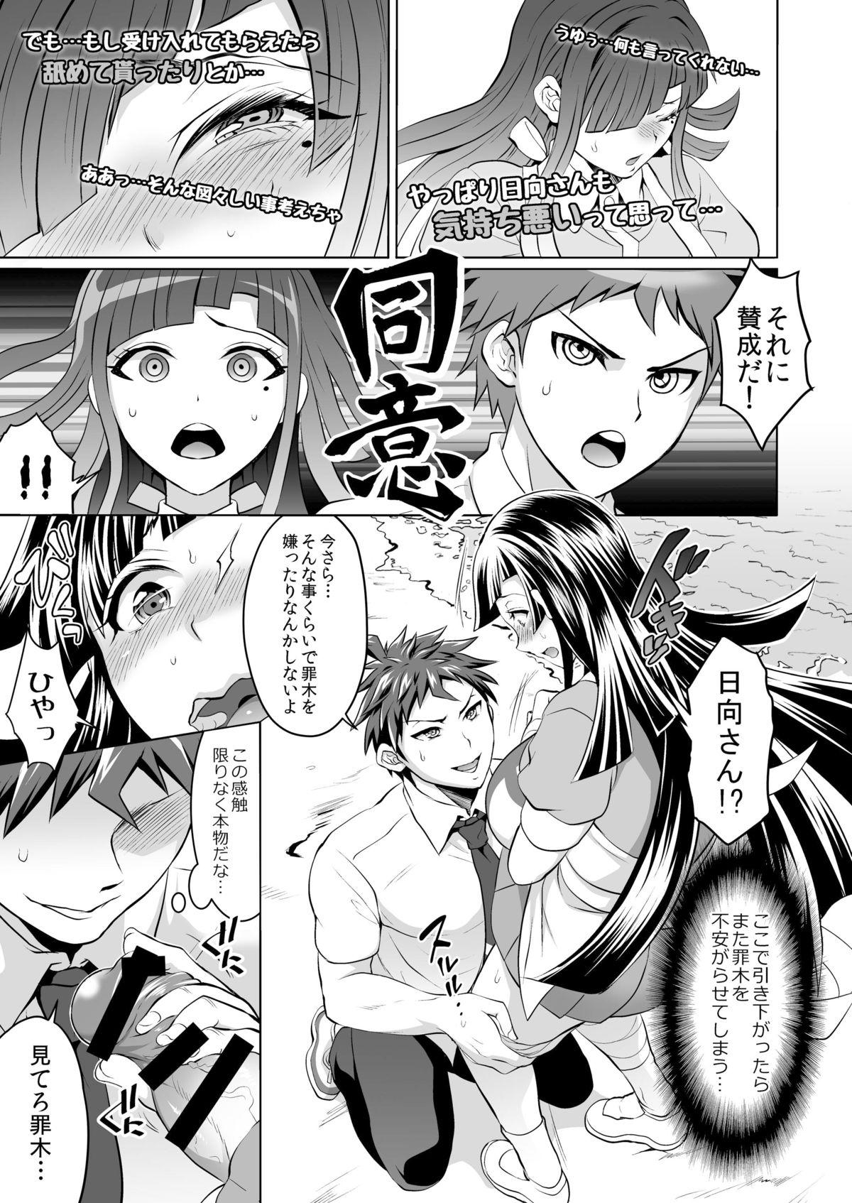 Futanari Tsumiki to Ketsu Kon Shiyou 6