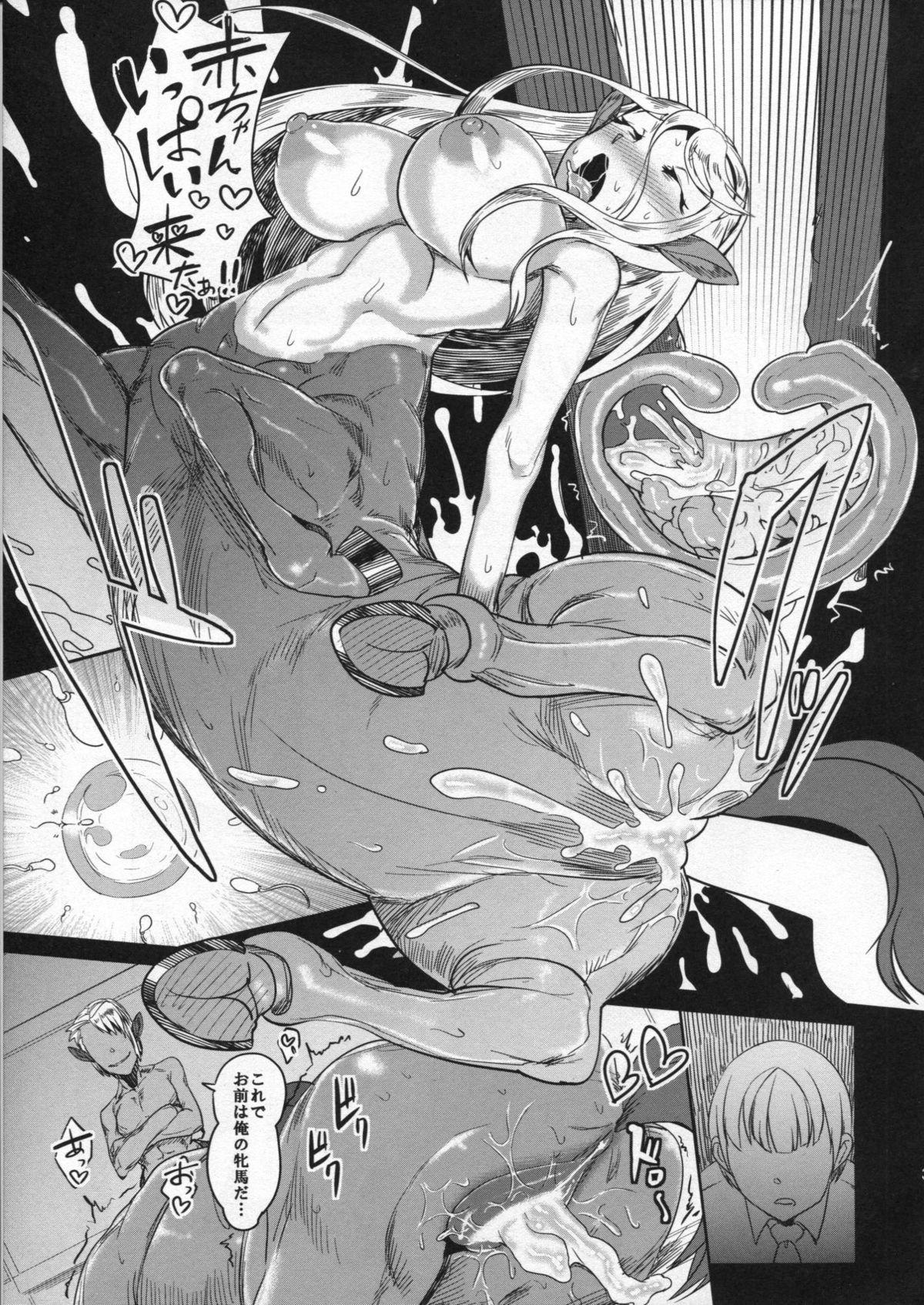 Aisuru Hinba ga Tanetsuke Sarete 31