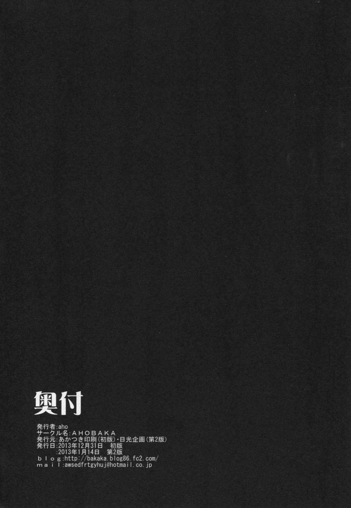 Aisuru Hinba ga Tanetsuke Sarete 35
