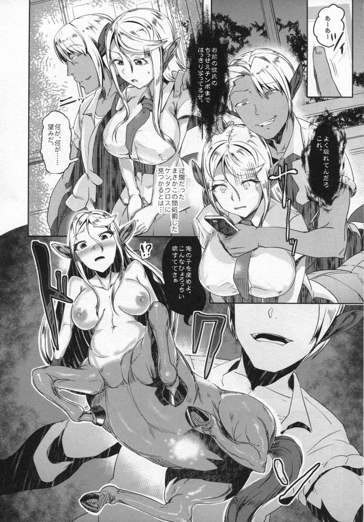 Aisuru Hinba ga Tanetsuke Sarete 8