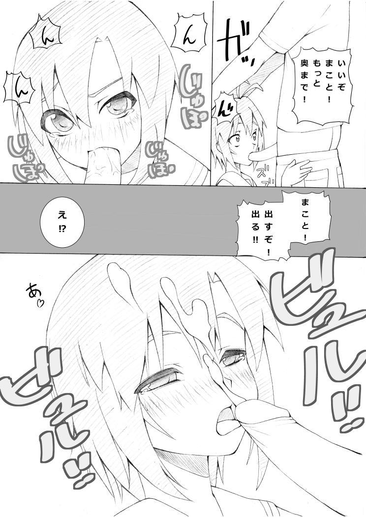 Mako-chan no Osoi Kata 3
