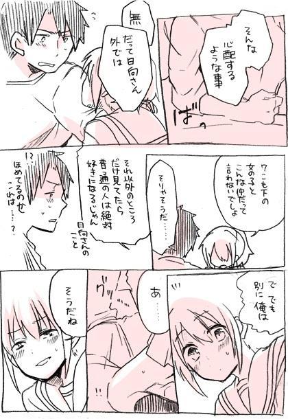 相川さんまんが。 9