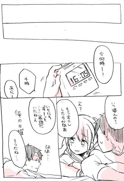相川さんまんが。 15