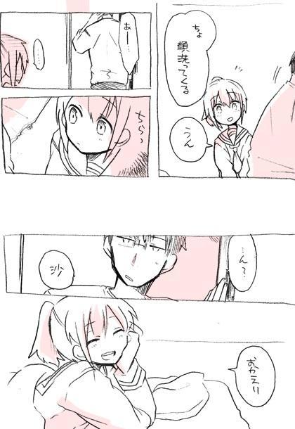 相川さんまんが。 3