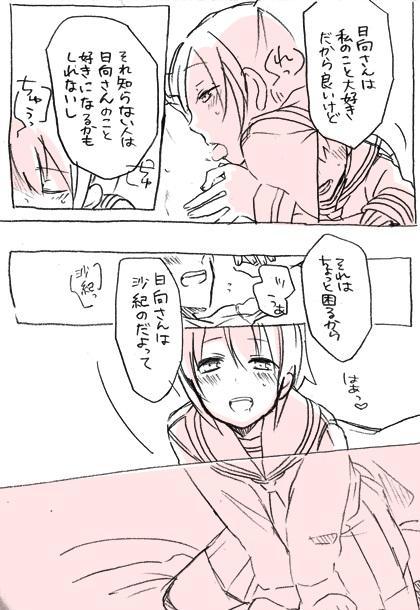 相川さんまんが。 8