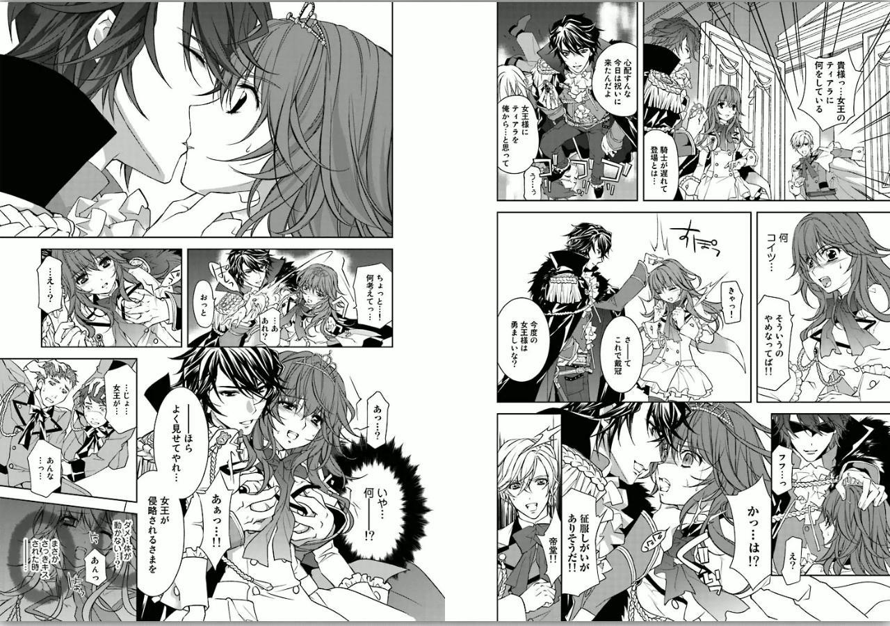 Zetsuai Koutei - Dorei Hime ni Akuma no Kiss vol 1 9