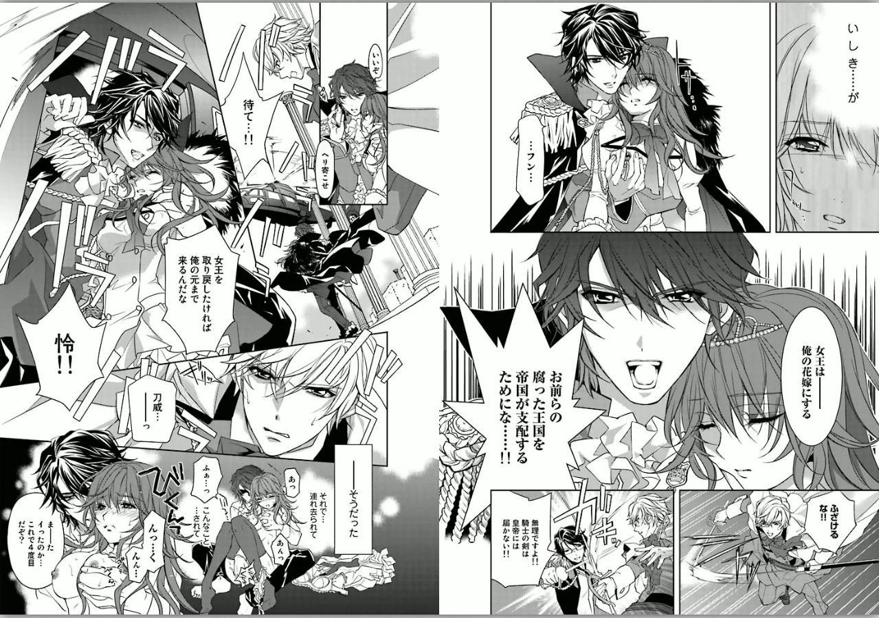 Zetsuai Koutei - Dorei Hime ni Akuma no Kiss vol 1 10