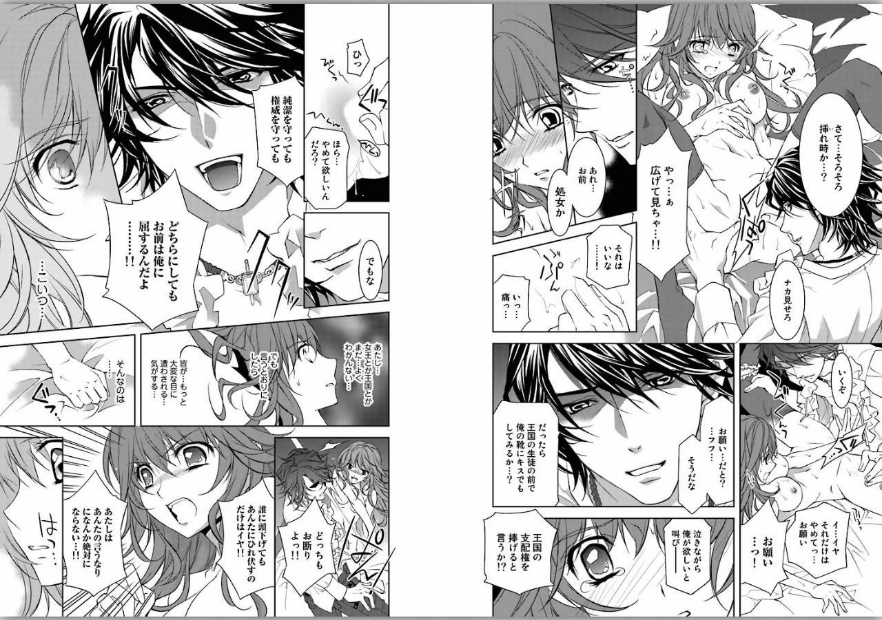 Zetsuai Koutei - Dorei Hime ni Akuma no Kiss vol 1 11