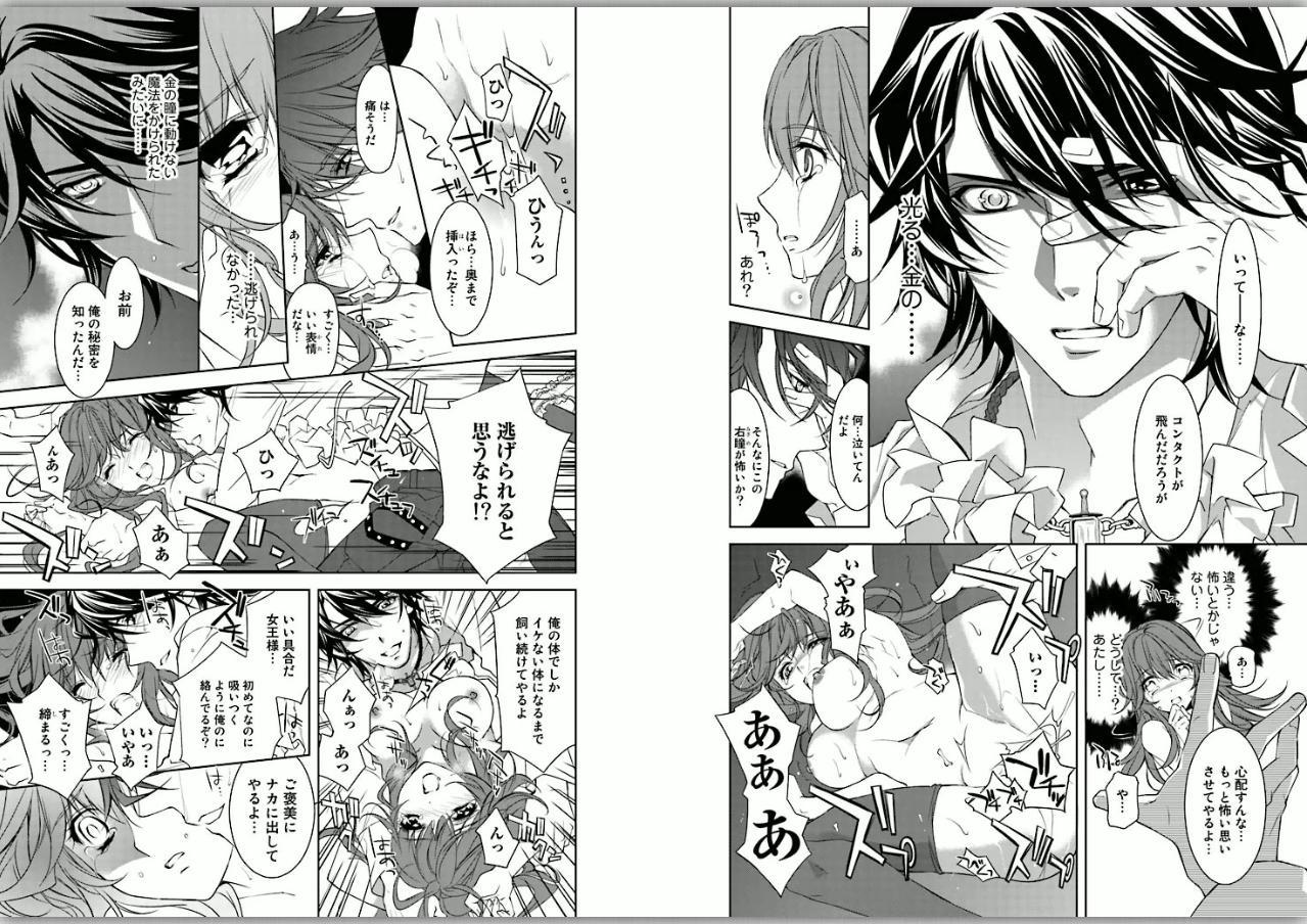 Zetsuai Koutei - Dorei Hime ni Akuma no Kiss vol 1 12