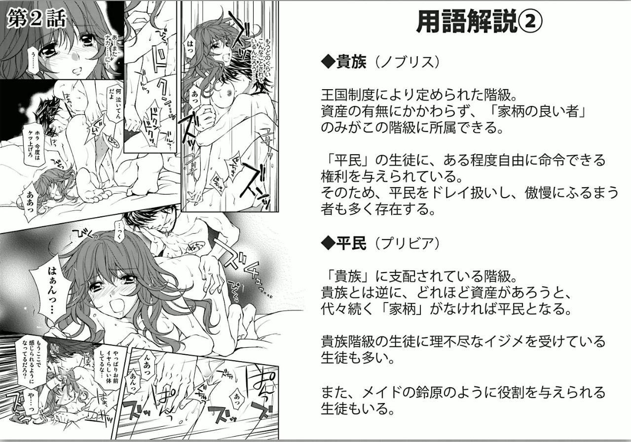 Zetsuai Koutei - Dorei Hime ni Akuma no Kiss vol 1 14