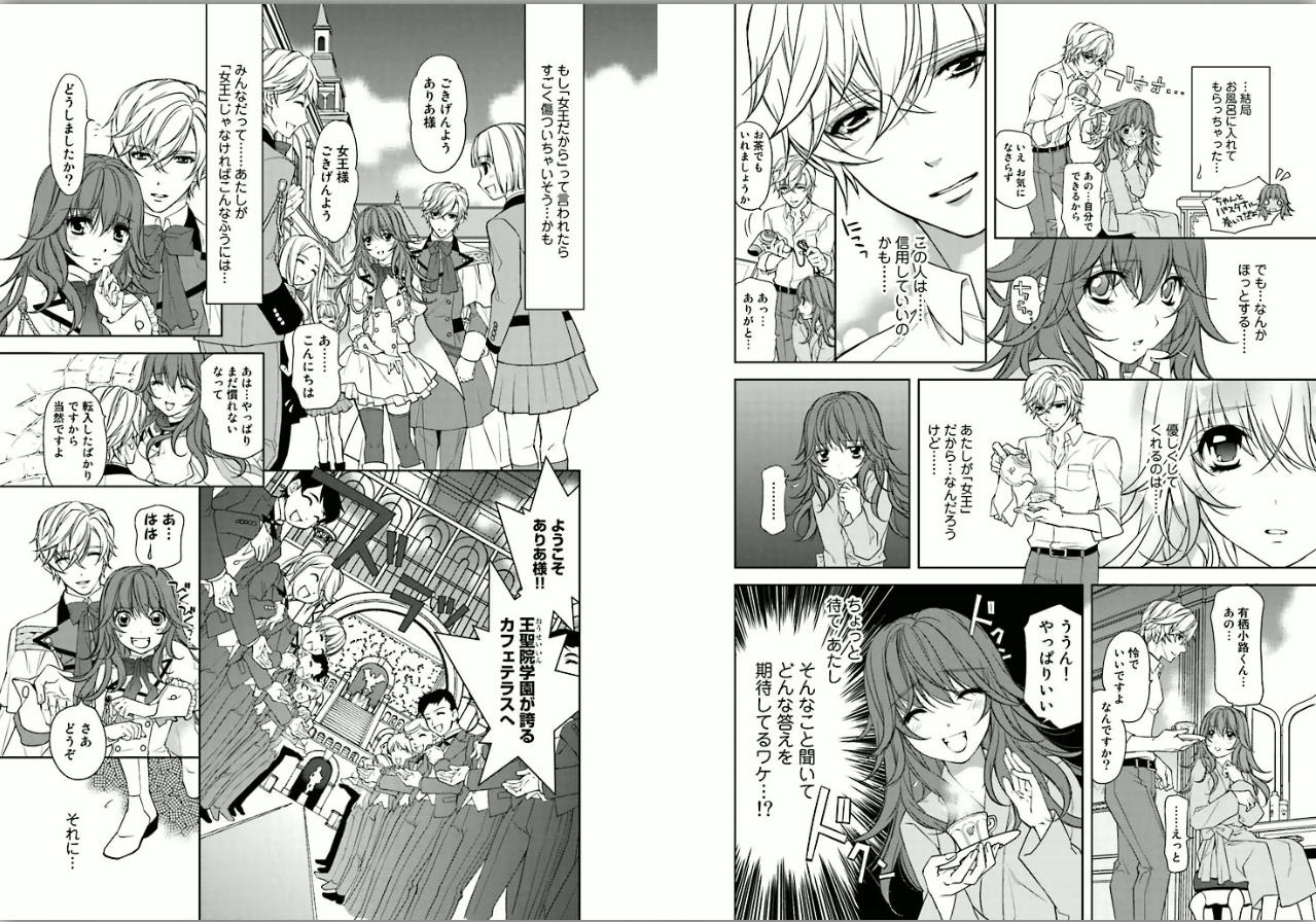 Zetsuai Koutei - Dorei Hime ni Akuma no Kiss vol 1 20