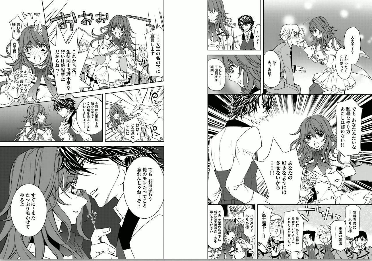 Zetsuai Koutei - Dorei Hime ni Akuma no Kiss vol 1 23