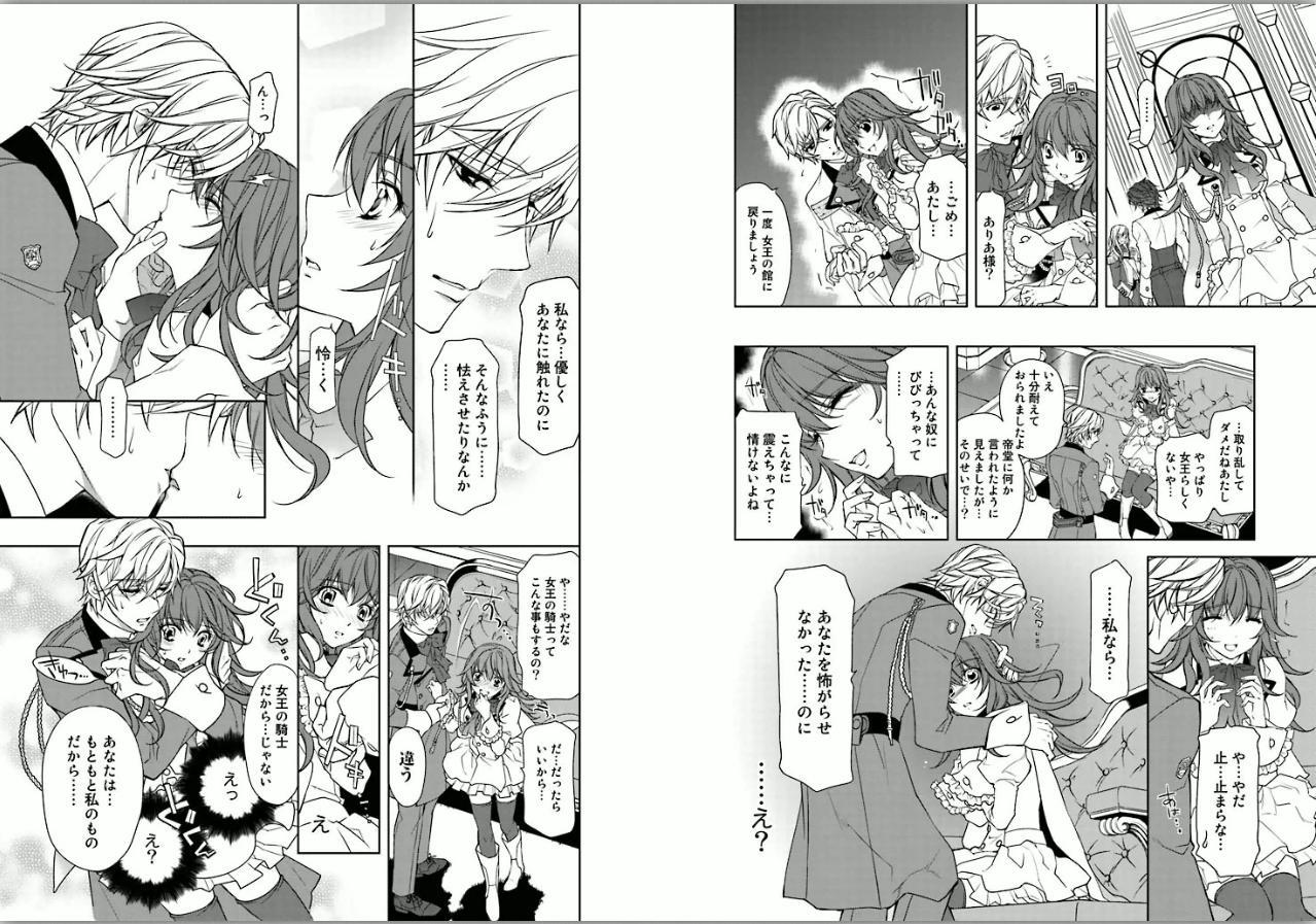 Zetsuai Koutei - Dorei Hime ni Akuma no Kiss vol 1 24
