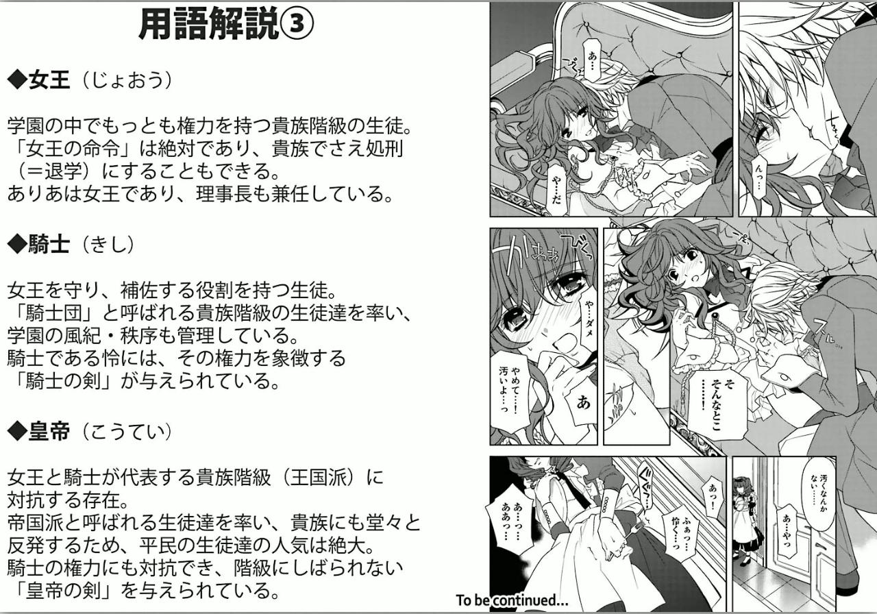 Zetsuai Koutei - Dorei Hime ni Akuma no Kiss vol 1 26