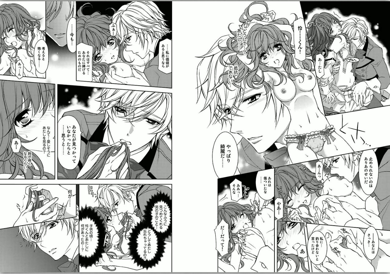 Zetsuai Koutei - Dorei Hime ni Akuma no Kiss vol 1 28