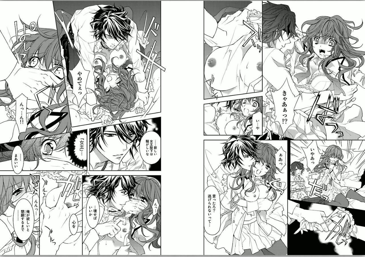 Zetsuai Koutei - Dorei Hime ni Akuma no Kiss vol 1 2