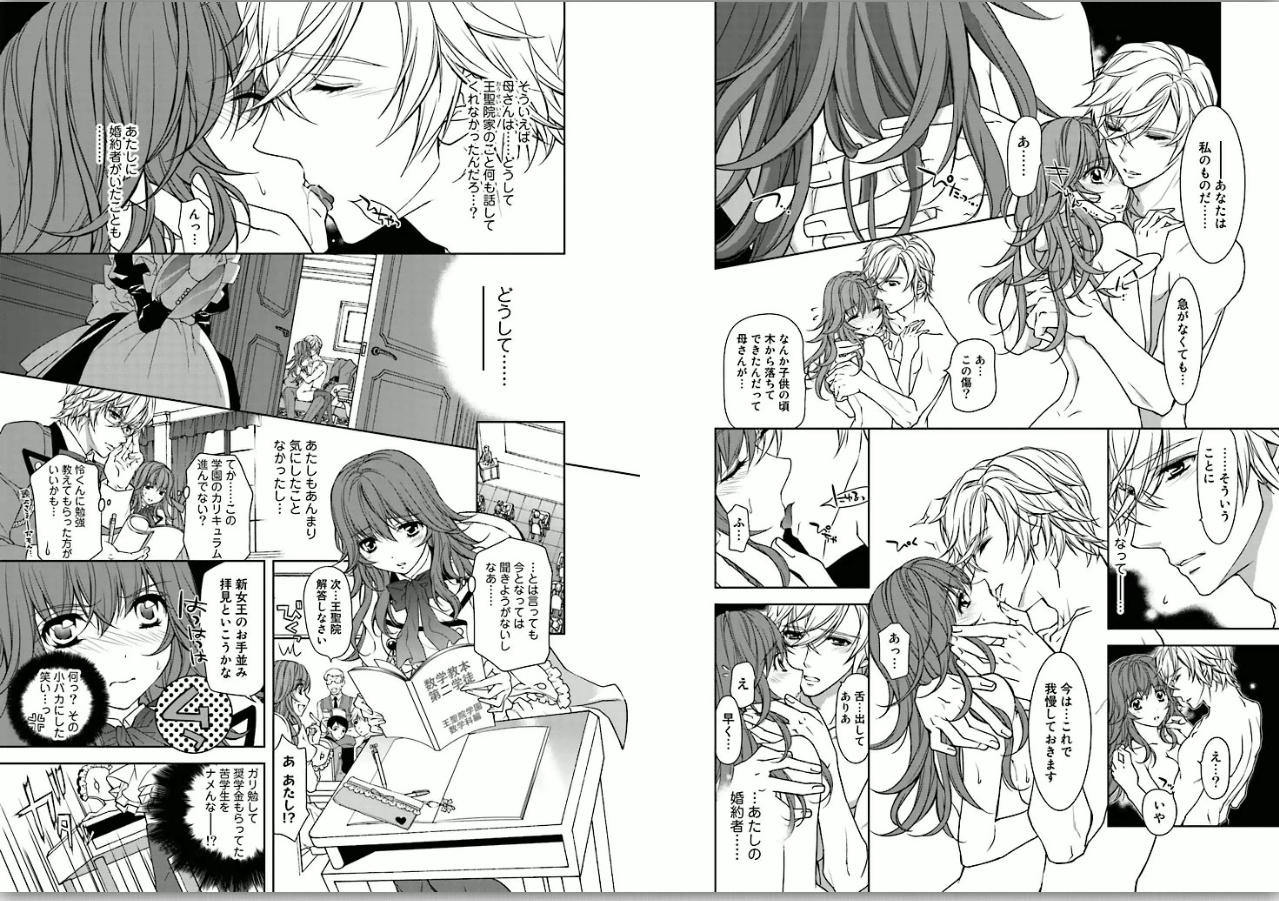 Zetsuai Koutei - Dorei Hime ni Akuma no Kiss vol 1 31