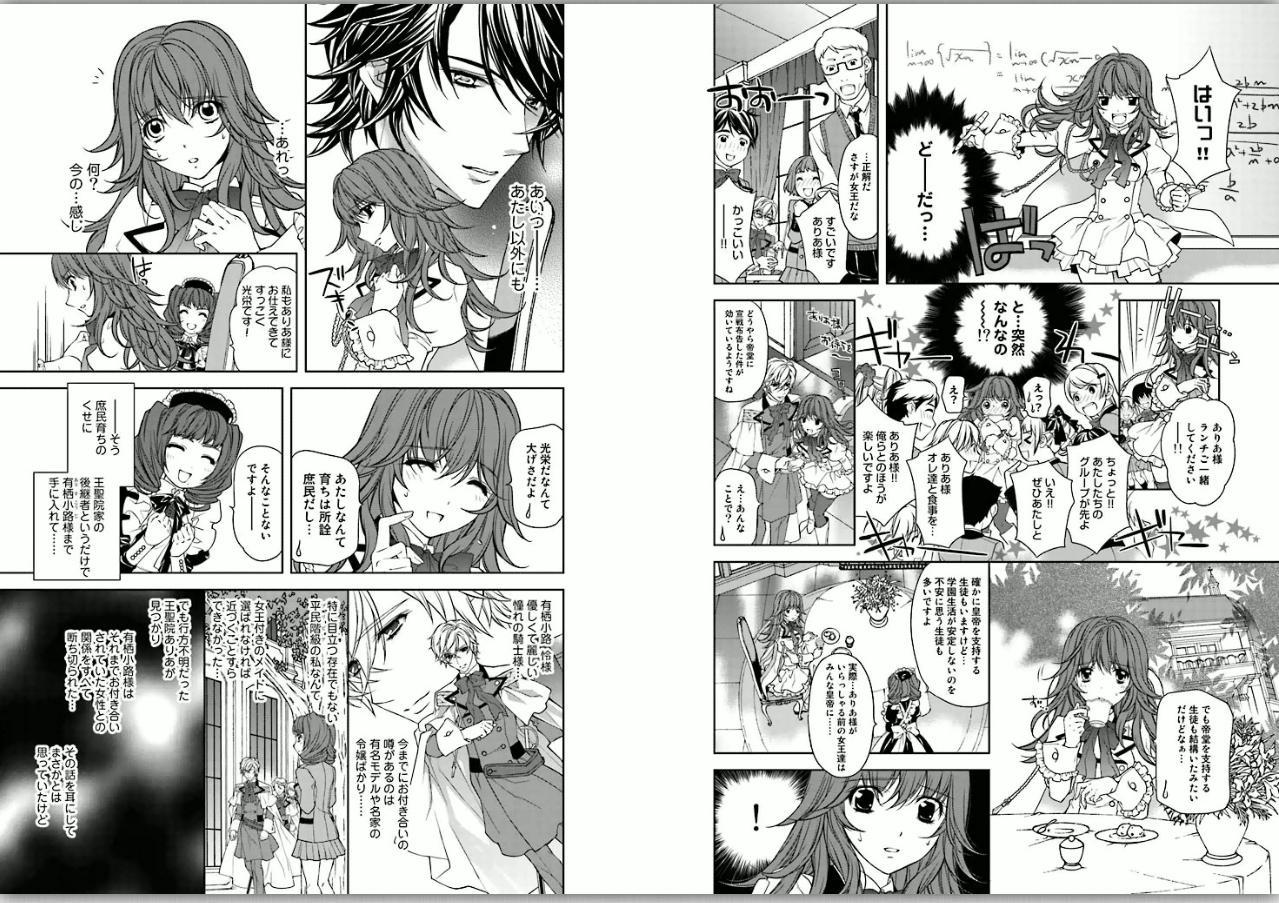 Zetsuai Koutei - Dorei Hime ni Akuma no Kiss vol 1 32
