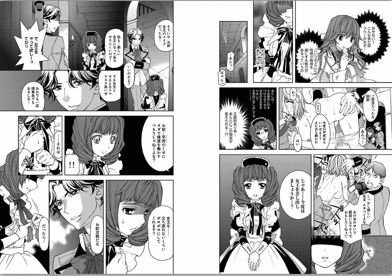 Zetsuai Koutei - Dorei Hime ni Akuma no Kiss vol 1 33