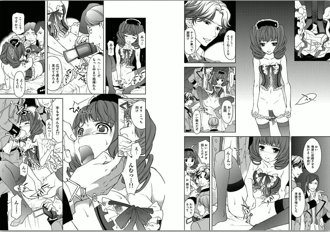 Zetsuai Koutei - Dorei Hime ni Akuma no Kiss vol 1 34