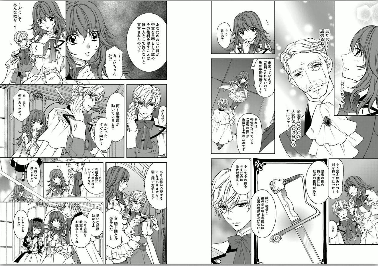 Zetsuai Koutei - Dorei Hime ni Akuma no Kiss vol 1 36