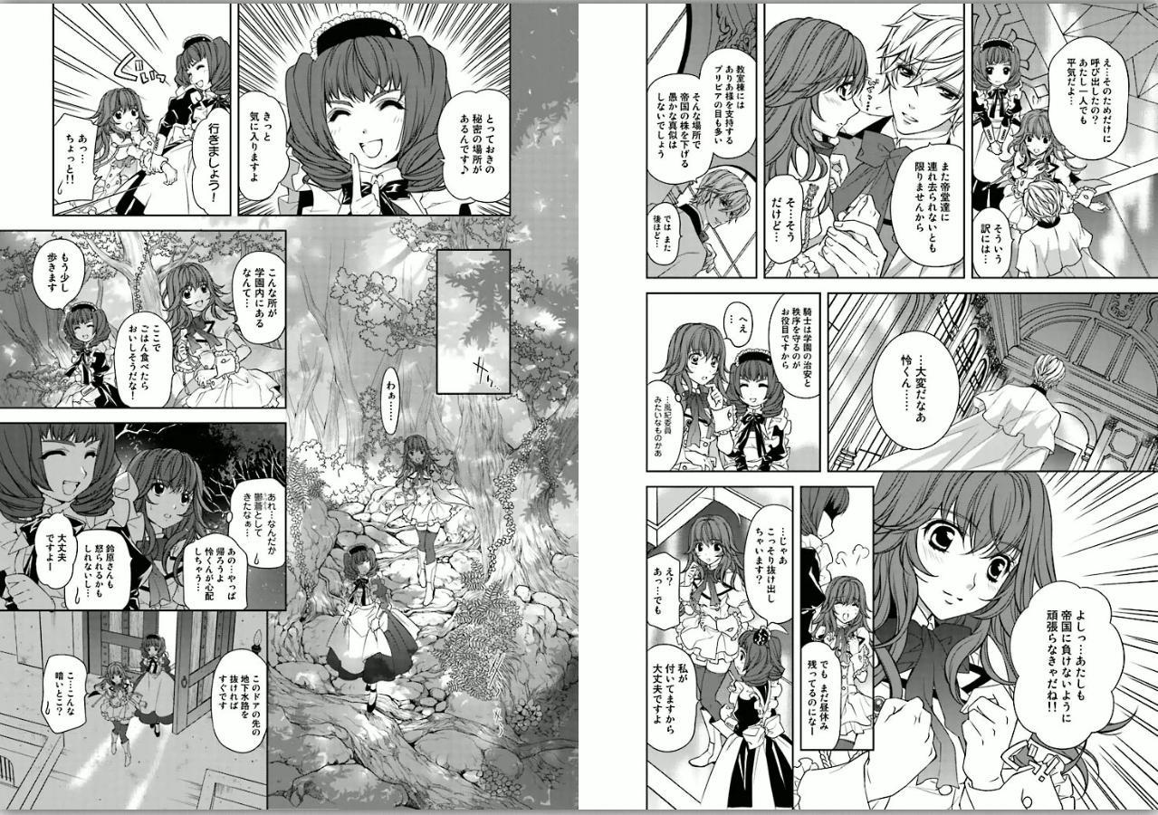Zetsuai Koutei - Dorei Hime ni Akuma no Kiss vol 1 37