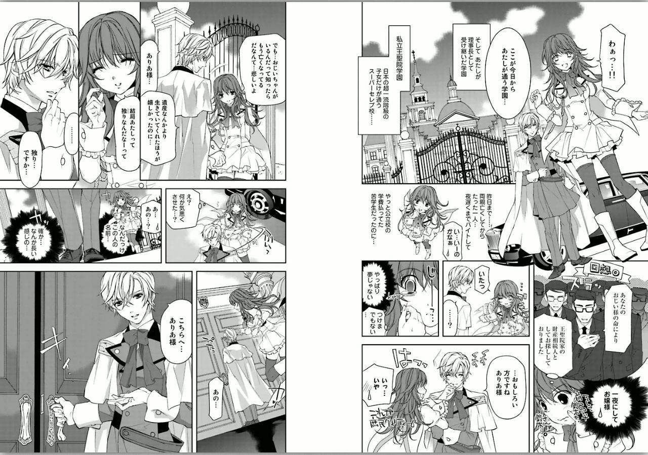 Zetsuai Koutei - Dorei Hime ni Akuma no Kiss vol 1 5