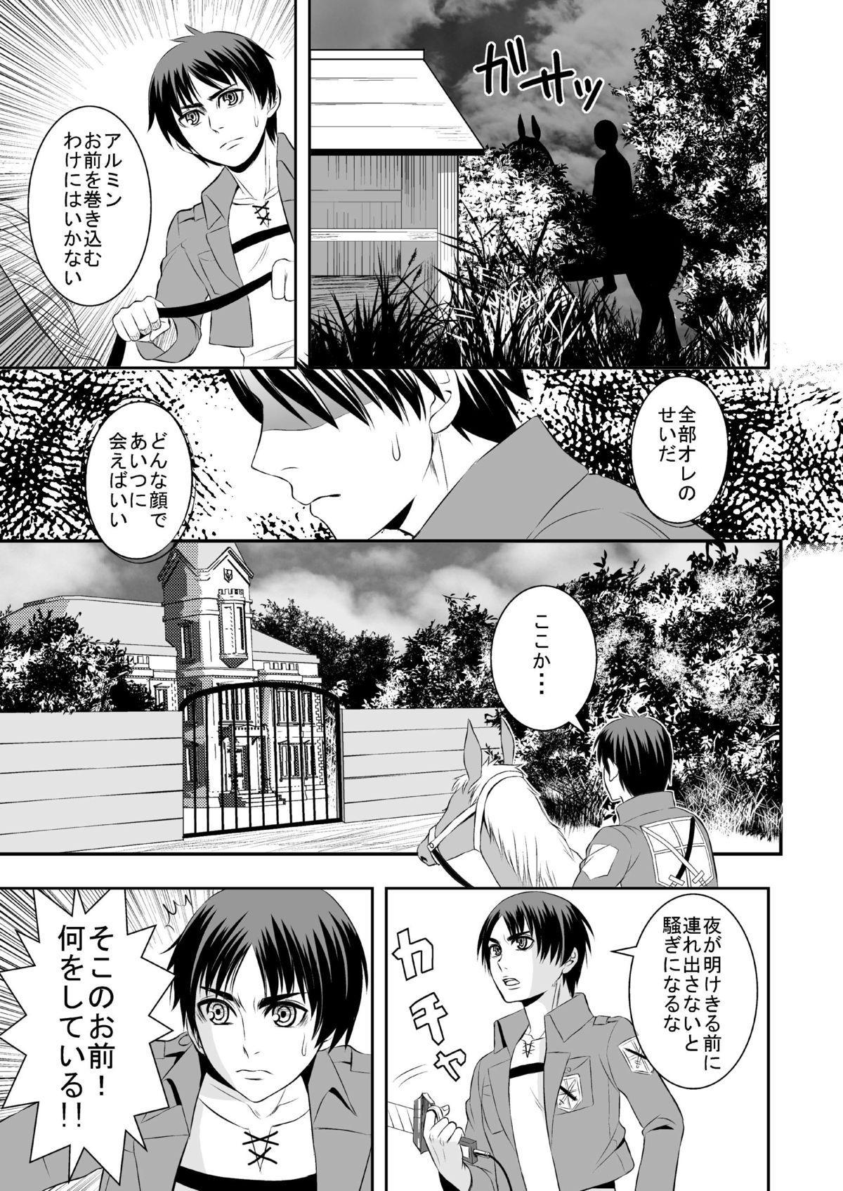 Hanamuko Choukyou 10