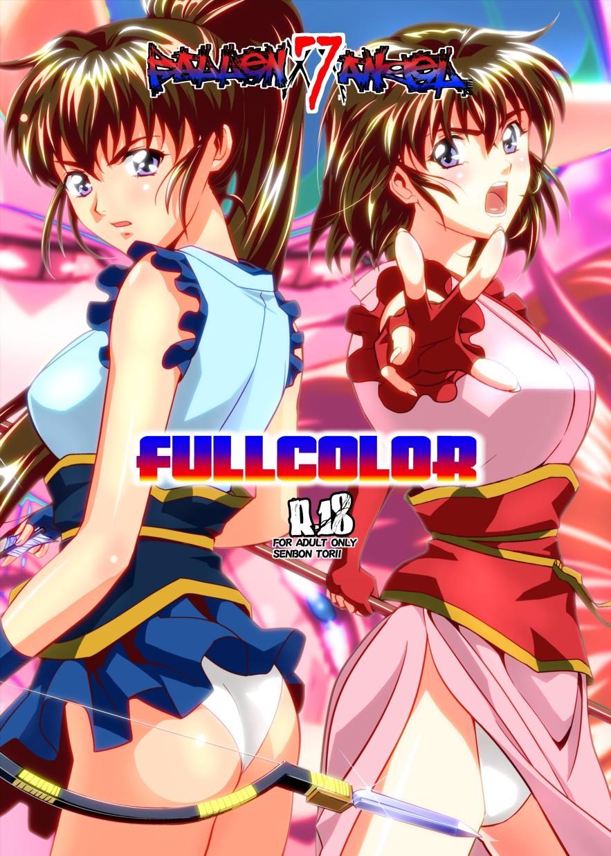FallenXXangeL7 フルカラー版 0