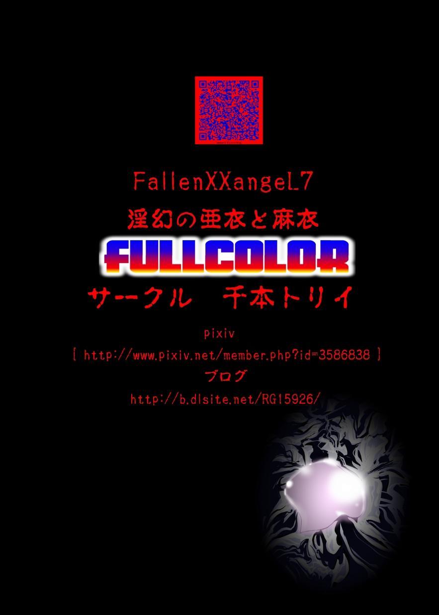 FallenXXangeL7 フルカラー版 37