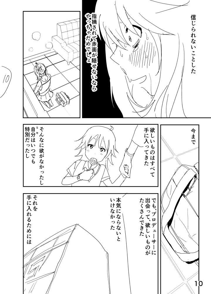 "Miki ""A, Daijoubu da yo Misete mo ii Yatsu"" 9"