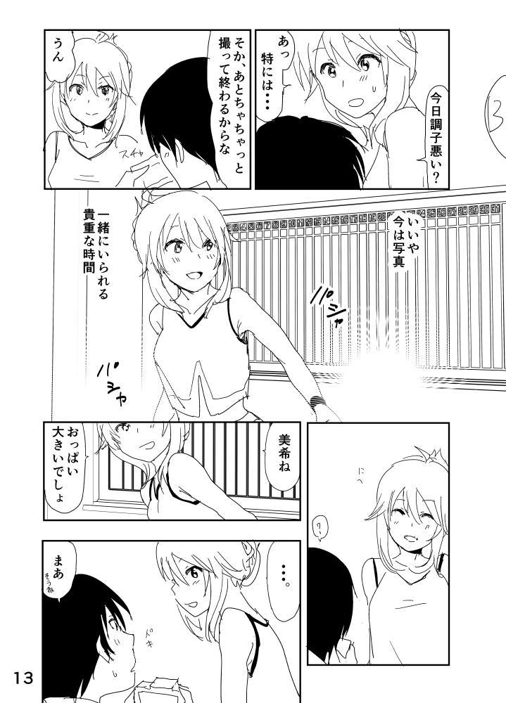 "Miki ""A, Daijoubu da yo Misete mo ii Yatsu"" 12"