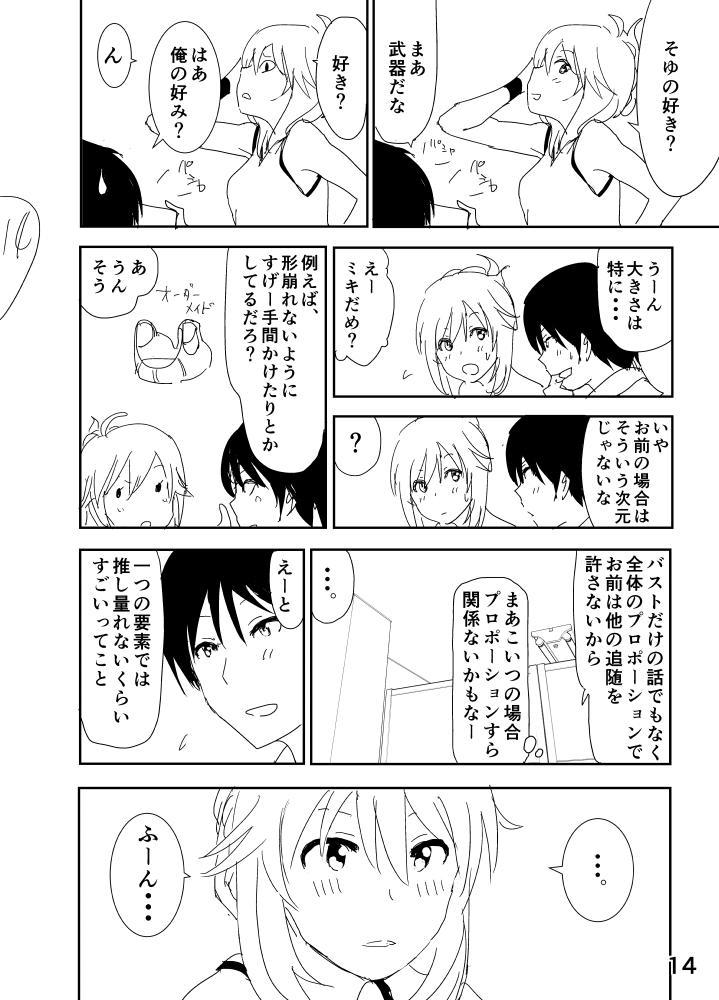 "Miki ""A, Daijoubu da yo Misete mo ii Yatsu"" 13"