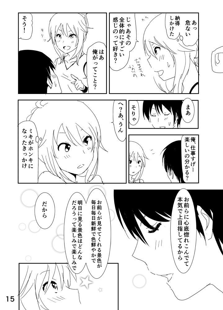 "Miki ""A, Daijoubu da yo Misete mo ii Yatsu"" 14"