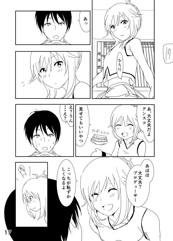 "Miki ""A, Daijoubu da yo Misete mo ii Yatsu"" 16"