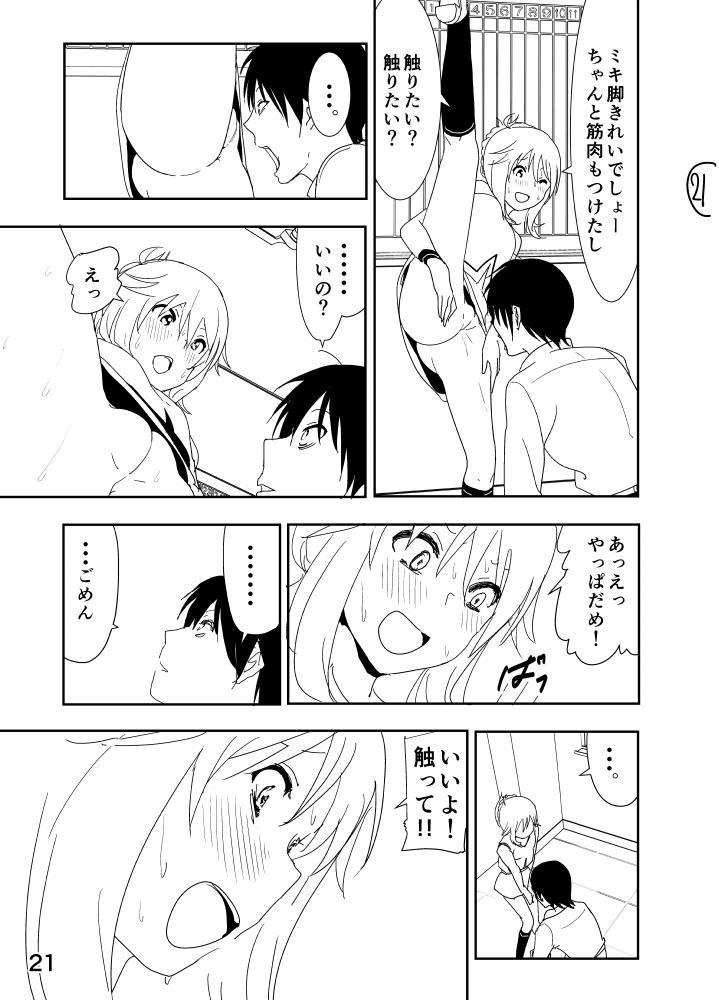 "Miki ""A, Daijoubu da yo Misete mo ii Yatsu"" 20"