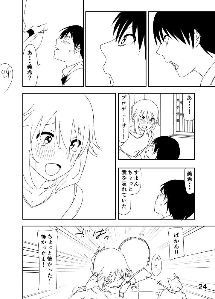 "Miki ""A, Daijoubu da yo Misete mo ii Yatsu"" 23"