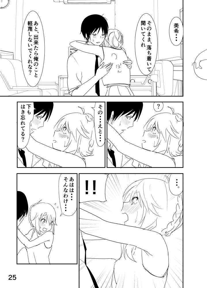 "Miki ""A, Daijoubu da yo Misete mo ii Yatsu"" 24"