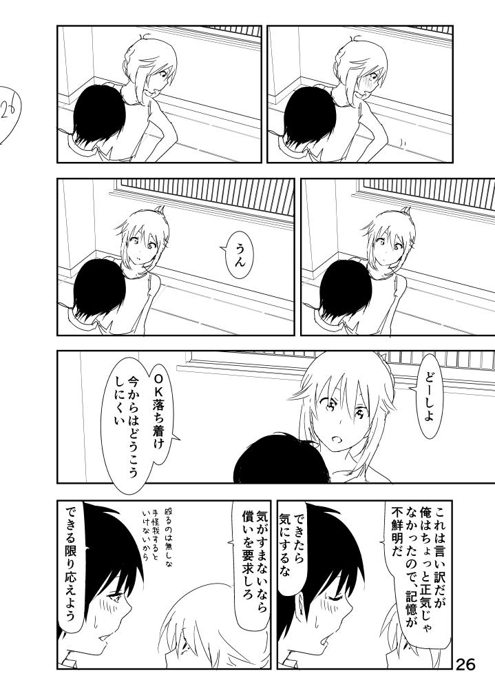 "Miki ""A, Daijoubu da yo Misete mo ii Yatsu"" 25"