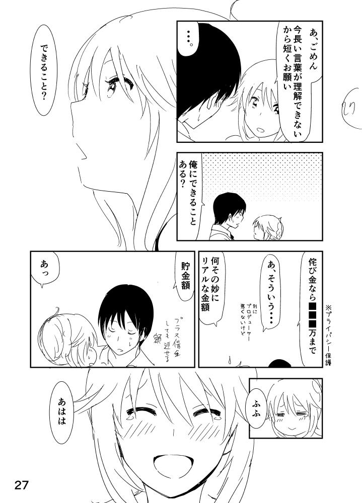 "Miki ""A, Daijoubu da yo Misete mo ii Yatsu"" 26"