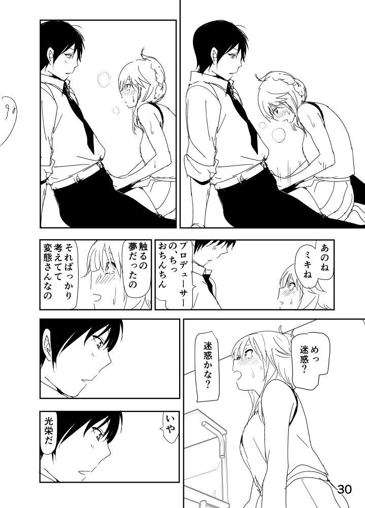 "Miki ""A, Daijoubu da yo Misete mo ii Yatsu"" 29"