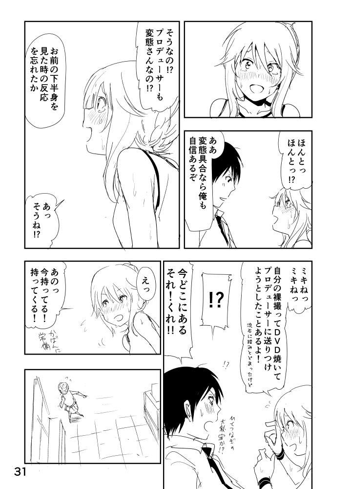 "Miki ""A, Daijoubu da yo Misete mo ii Yatsu"" 30"
