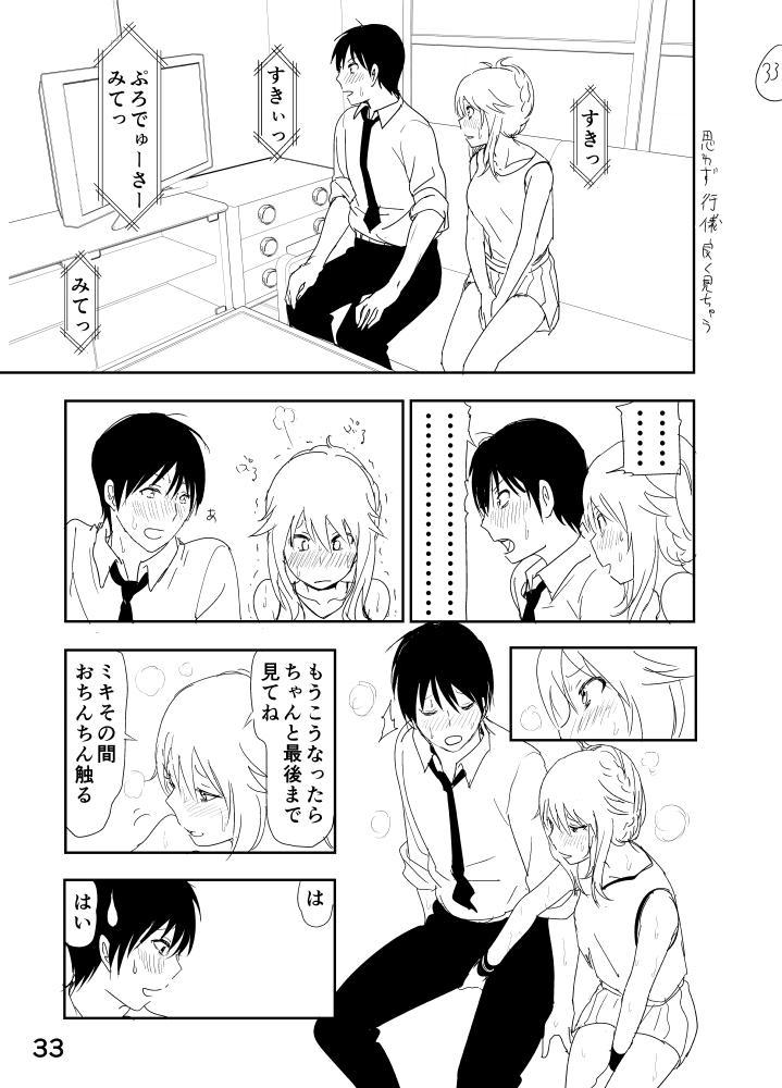 "Miki ""A, Daijoubu da yo Misete mo ii Yatsu"" 32"