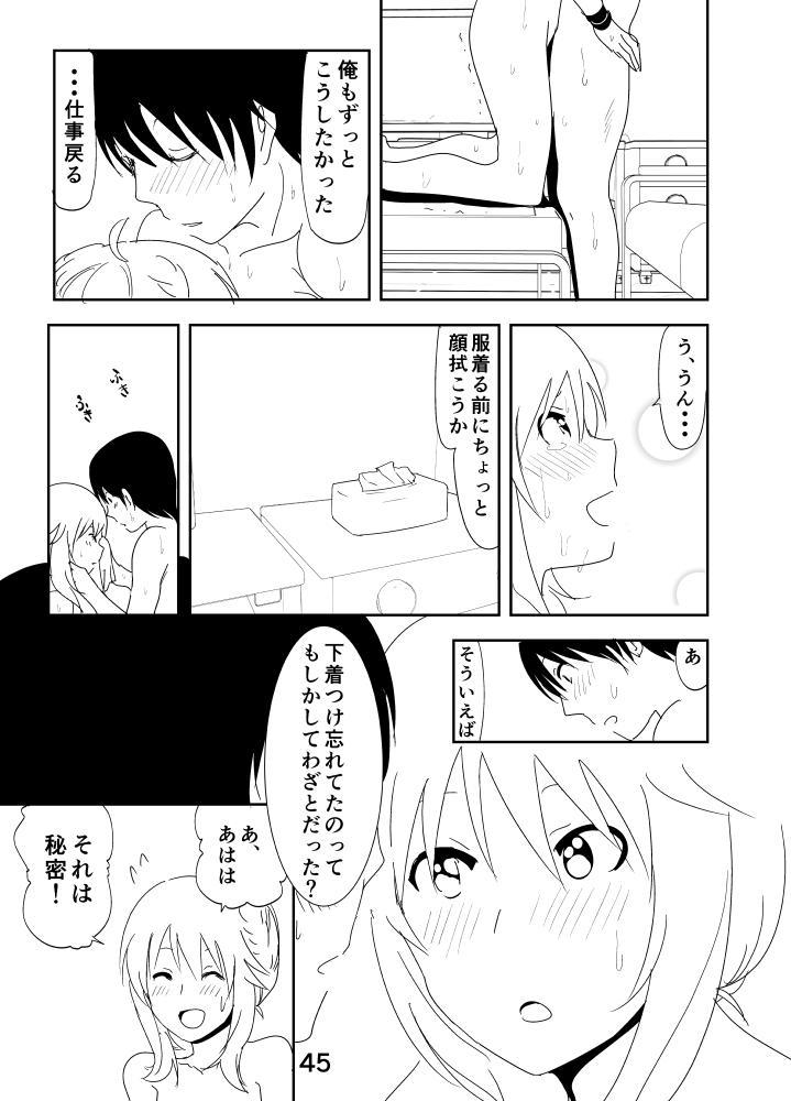 "Miki ""A, Daijoubu da yo Misete mo ii Yatsu"" 44"